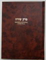 Perek Shira Hebrew/Spanish Phonetic (BKS-PS)