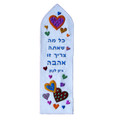 Emanuel Embroidered Bookmark