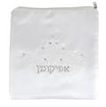 Afikoman Bag (P-62300)