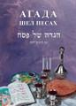 Russian Haggadah Shel Pesach F.R.E.E H/C (BKR-HSPHC)