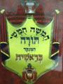 חומש באר שמואל מנוקד -בראשית Chumash Beir Shmuel Berashit