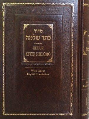 Siddur Keter Shelomo Sephardic Hebrew / English Linear סדור כתר שלמה  (BK-SKS)