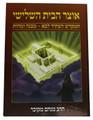 אוצר הבית השלישי Otzer Habayit Hashlishi (BKH-OHB3)