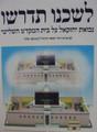 לשכנו תדרשו דגם: נבואת יחזקאל על בית המקדש השלישי Third Temple (BK-LST)