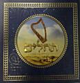 ספר תהילים  שירה עברית בת 3000 שנה Tehillim Matan Art (BK-TH3000)