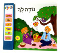 נודה לך Talking Bencher (GM-SIDUR8)
