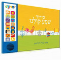 סידור שמע קולנו Talking Siddur Shma Koleinu- Evrit Accent (GM-SIDUR1)