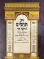 Tehillim Mordechai Dovid Large Hebrew תהלים מדרכי דוד (BK-TMDL)