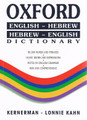 Oxford  English-Hebrew, Hebrew-English Dictionary (BK-ODSCW)