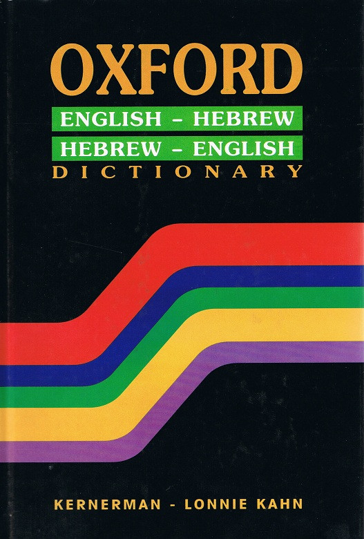 Oxford English-Hebrew Hebrew-English Dictionary Large Hardcover (BK-ODHCL