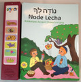 נודה לך Talking Bencher ASHKENAZI ACCENT (GM-SIDUR18)