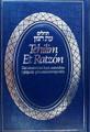 Tehilim Et Ratzon Hebrew/Spanish Large (BKS-TERL)