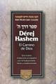 Derej Hashem El Camino de Dios Rabi Moshe Jaim Luzzatto (BKS-DHECDD)