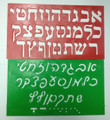 "Alef Beit Stencil Small 8""x4.5"" (MC-STN2)"