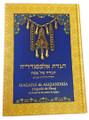 Hagada de Alejandria (Haggadah Alexandria) הגדת אלכסנדריה ( BKS-HDA )