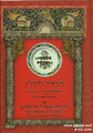 "The Lublin Haggadah ""Jerusalem of Poland"" הגדת לובלין ( BKE-LH )"
