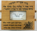"Olive Wood Sefirat Ha'Omer Counter Large 7""x8""  (MC-WOCL)"