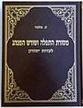 Mesoret Hatefillah מסורת התפלה ושורש המנהג ע מלמד (BK-MHVH)