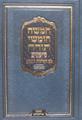 חמשה חומשי תורה סימנים אשכנז Chumash Simanim Ashknaz ( BK-CMSA )