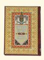Shushan Haggadah Matan Arts הגדת שושן H/E (BK-HSPSN)