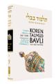Koren Talmud Bavli Volume # 12 (Black & White) Taanit & Megilla (BK-KTBBW12)