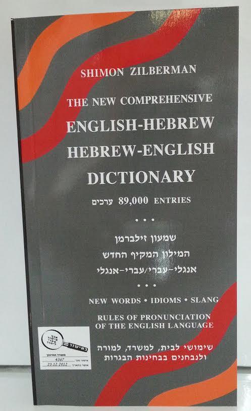 Zilberman Comprehensive Dictionary 89,000 (BK-ZDC)