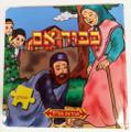 Kibud Em - Puzzle Book (BKC-390-2354-1)