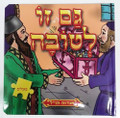 Gam Zu Letova - Puzzle Book (BKC-390-2354-2)