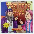 Tzedaka Tatzil Mimaves - Puzzle Book (BKC-390-2354-3)