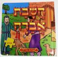 Hashavat Aveida  - Puzzle Book (BKC-390-2354-4)