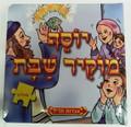 Yosef Mokir Shabat - Puzzle Book (BKC-390-2354-5)