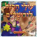 Olei Haregel Leyerushalaim  Puzzle Book (BKC-390-2354-6)