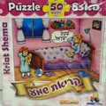 Kriat Shema Puzzle Girl 50pc (GM-P198)