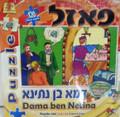 Dama ben Netina Puzzle 120 Pc (GM-P206)