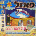 Hillel the Torah Learner Puzzle 120 Pc (GM-P207)
