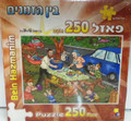 Bein Hazmanim Puzzle 250pc (GM-P208)