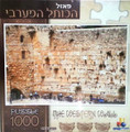 Puzzle The Western Wall 1000PC (GM-P300-3)