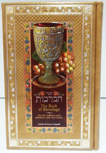 The Book of Blessings Hebrew / English Large GOLD (BK-SHAB4)