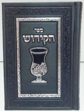 Sefer HaKiddush Book Abecassis Leather Small Blue Hebrew
