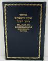 Majzor de Rosh Hashana Ashkenaz Hebrew / Spanish Phonetic (BKS-MARH)