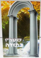 She'Arav B'Toda  שעריו בתודה The Garden Of Gratitude HEBREW by rabbi Shalom Arush (BKH-SB)