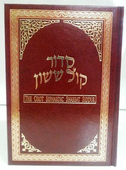 Orot Sephardic Shabbat Siddur (Kol Sasson) Hebrew/ English Large (BK-ORSS)