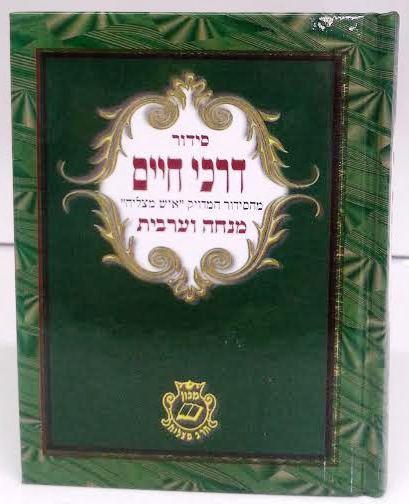 Siddur Darchei Chaim Sephardic Mincha/ Maariv סידור דרכי חיים מנחה מעריב  (BK-SDCMM)