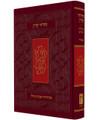 Koren Siddur Hebrew Sefard Full Size Hard Cover  סידור קורן סטנדרטי (BK-SKSS)