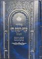 Siddur Od Yosef Chai Hashalem Hebrew Sephardic סידור עוד יוסף חי  השלם (BK-SOYCH)
