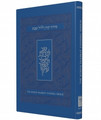 The Koren Shabbat Evening Siddur Personal size (BK-TKSES)