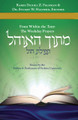 Mitokh Ha'Ohel Tefillah Volume III: Essays on the Weekday Prayers (BKE-MHT)
