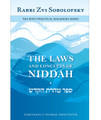 The Laws & Concepts of Niddah  Zvi Sobolofsky (BKE-TLAC)