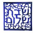 Aluminum Trivet Shabbat Shalom Square Blue (EM-MHPC2)