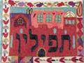 Emanuel Hand Embroidered Tfillin Bag Jerusalem Colored (EM-TFB-1)